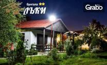 Почивка за двама в Еленския Балкан! 2 нощувки със закуски и една
