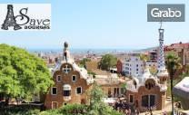 Екскурзия до Испания, Франция и Италия през Октомври! 5 нощувки със