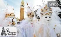 Посети Карнавала във Венеция през Февруари! 3 нощувки със закуски и