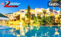 Посети Тунис през Септември! 7 нощувки на база All Inclusive, плюс