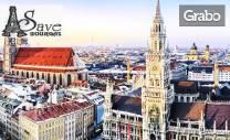 През Юни до Загреб, Мюнхен, Париж, Женева и Милано! Екскурзия с 8