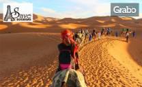 Есенна екскурзия до Португалия, Испания и Мароко! 9 нощувки със