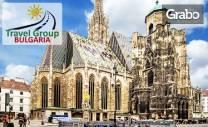 Екскурзия до Виена, Будапеща и Белград! 3 нощувки със закуски, плюс