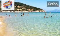 На плаж в Гърция! Еднодневна екскурзия до Амолофи бийч в Неа Перамос,