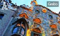 Предколедно настроение в Барселона и Коста Брава! 5 нощувки със