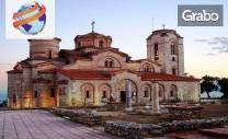 Коледа в Охрид! 2 нощувки със закуски и вечери - едната с жива музика