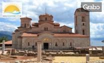 Last minute екскурзия до Скопие, Охрид и Осоговски манастир! 2