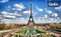 В Париж през Ноември или Декември! 3 нощувки със закуски, плюс
