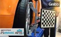 3D реглаж на преден и заден мост на автомобил, плюс пълна проверка на