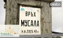 На покрива на Балканите! Еднодневна екскурзия до връх Мусала - на 7