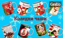 Коледна чаша със снимки и надпис по ваш избор - керамична или