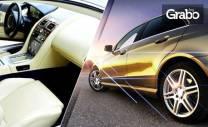 Вътрешно и външно измиване на лек автомобил, плюс нанасяне на вакса