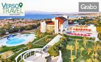 Морска почивка в Чешме! 7 нощувки на база All Inclusive в Grand Hotel