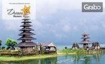 Ранни записвания за екскурзия до остров Бали! 7 нощувки със закуски в