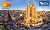 През Януари до Барселона! 3 нощувки със закуски, плюс самолетен