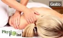 Кинезитерапевтичен масаж на гръб или цяло тяло, анализ на стойката и