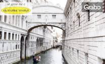 Ранни записвания за екскурзия до Венеция! 3 нощувки със закуски, плюс