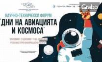 Вход за научно-техническия форум