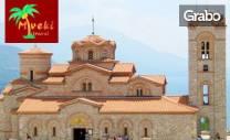 Екскурзия до Охрид и Скопие! 2 нощувки със закуски и транспорт, с