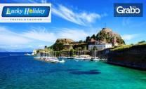 Почивка на остров Корфу през Юни! 7 нощувки със закуски и вечери в