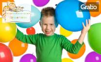 3 часа рожден ден! Парти за до 10 деца с меню, аниматор, украса и