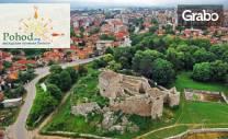 За Сръбската Нова година в Пирот! Екскурзия на 12.01 - с вечеря с