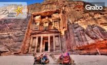 Екскурзия до Йордания! 7 нощувки със закуски и вечери, плюс самолетен