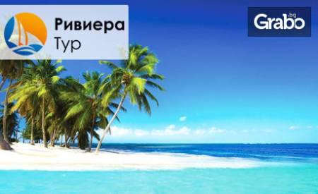 Екскурзия до Доминикана! 7 нощувки на база All Inclusive в хотел