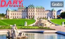 До Будапеща, Виена и Братислава през Октомври! 3 нощувки със закуски,