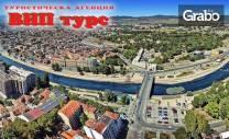 В Сърбия през Октомври! Екскурзия до Ниш, Пирот и Суковски манастир с