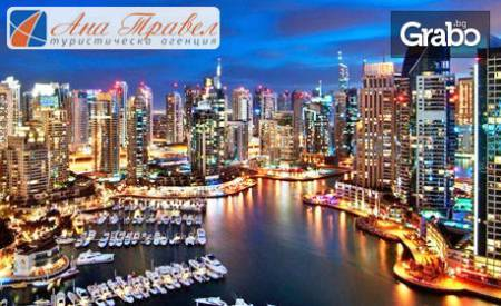 Екскурзия до Дубай! 5 нощувки със закуски в хотел 3*, плюс самолетен