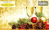 Новогодишна екскурзия до Черна гора и Хърватия! 4 нощувки cъс закуски