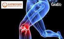 Ехографски преглед на коленни или раменни стави