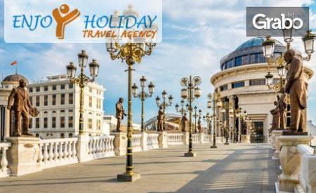 За Великден до Охрид, Скопие, Дуръс, Елбасан и Струга! 3 нощувки със