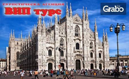 Екскурзия до Милано! 2 нощувки със закуски, плюс самолетен билет и