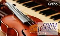 2 посещения на уроци по пиано, китара, флейта или цигулка за дете или