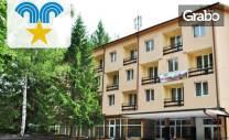 Рехабилитация в Троянския Балкан! 5 нощувки със закуски, обеди и
