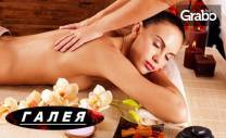 Филипински масаж на цяло тяло с арганово масло, плюс рефлексотерапия