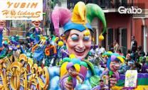 На карнавал в Гърция! Еднодневна екскурзия до Ксанти и Кавала на 10