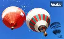 Полет в небето край Пловдив! Въздушна разходка с балон за един, двама