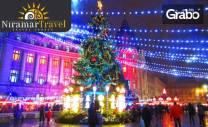 На Коледен базар в Румъния! Еднодневна екскурзия до Букурещ, с