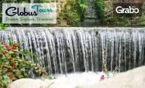 Виж водопадите в Едеса! Еднодневна екскурзия през Септември или