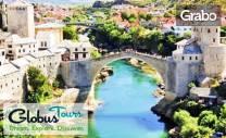 За Великден до Сърбия и Босна и Херцеговина! 3 нощувки със закуски и