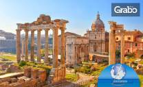 До Рим, Флоренция и Сан Марино за Великден! 5 нощувки със закуски,