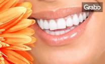 Избелване с LED лампа, почистване на зъбен камък с ултразвук,