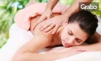 Масаж на цяло тяло - класически, лечебен, възстановителен или кинезио