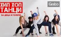 8 посещения на хип-хоп танци за начинаещи деца от 4 до 19г
