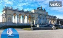 Last minute екскурзия до Будапеща и Виена! 2 нощувки със закуски,