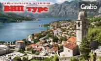 Пролетна екскурзия до Будва, Тирана и Охрид! 4 нощувки със закуски и