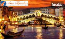 Екскурзия до Загреб, Верона и Венеция! 3 нощувки със закуски,